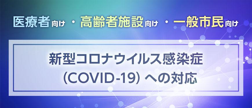 新型コロナウイルス感染症(COVID-19)への対応