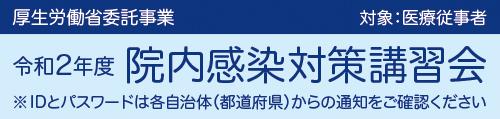 厚生労働省委託事業 令和2年度 院内感染対策講習会
