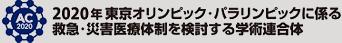 2020年 東京オリンピック・パラリンピックに係る救急・災害医療体制を検討する学術連合体(コンソーシアム)