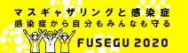 FUSEGU2020