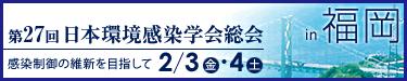 第27回日本環境感染学会総会