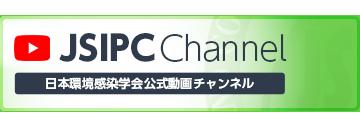 日本環境感染学会公式動画チャンネル(YouTube)
