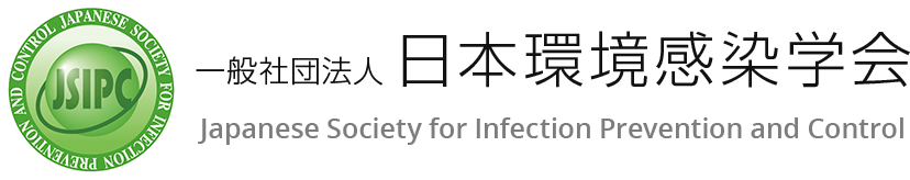 日本環境感染学