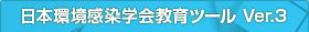 日本環境感染学会教育ツール Ver.3