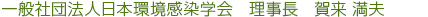 一般社団法人日本環境感染学会 理事長 賀来 満夫