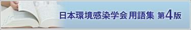 日本環境感染学会 用語集第4版